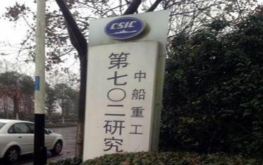 中船重工集團702研(yan)究所