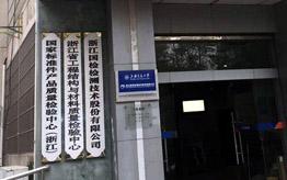 浙江國檢(jian)